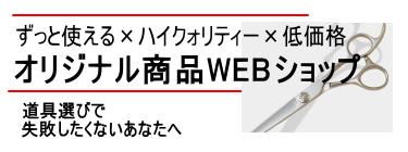 ずっと使える×ハイクオリティー×低価格 オリジナル商品 Web ショップ