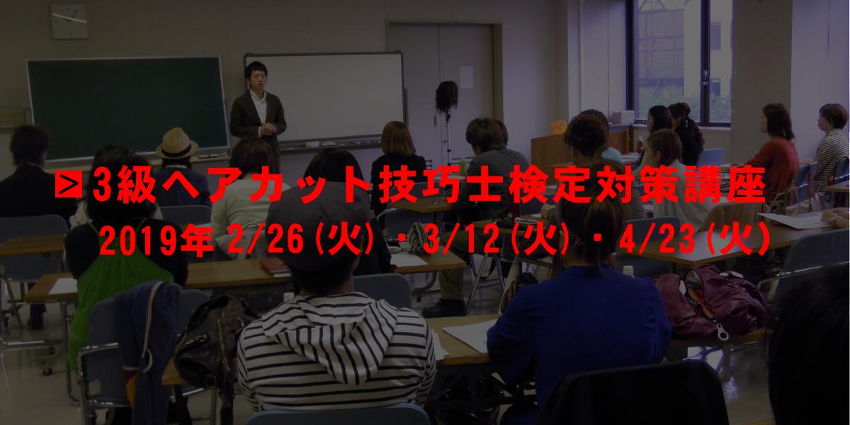 3級ヘアカット技巧士検定対策講座